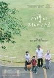태풍이 지나가고 [DVD 영화자료] /고레에다 히로카즈 감독