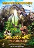 다이노소어 어드벤처: 백악기 공룡대백과