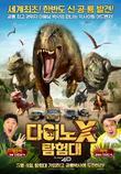 다이노X탐험대 [DVD 영화자료] /이동희 감독