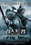라스트 킹: 왕가의 혈투 [DVD 영화자료] /닐스 고프 감독