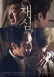 재심 [DVD 영화자료] /김태윤 감독