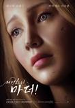 마더 [DVD 영화자료] /대런 아로노프스키 감독