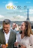 파리로 가는 길 [DVD 영화자료] /엘레노어 코폴라 감독