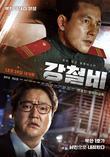 강철비 [DVD 영화자료] /양우석 감독