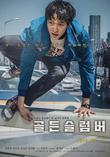 골든 슬럼버 [DVD 영화자료] /노동석 감독