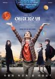 아름다운 별 [DVD 영화자료] /요시다 다이하치 감독