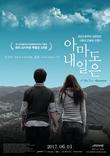 아마도 내일은 [DVD 영화자료] /알렉스 K. 리 감독