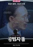 공범자들 [DVD 영화자료] /최승호 감독