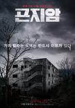 곤지암 [DVD 영화자료] /정범식 감독
