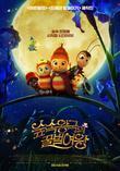 (영화)숲속왕국의 꿀벌 여왕