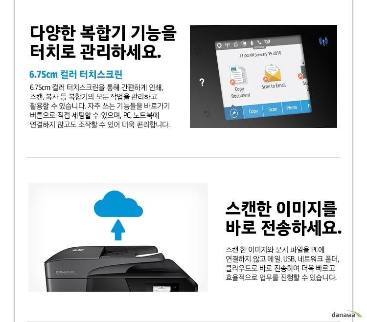 다양한 복합기 기능을 터치로 관리하세요. 6.75cm 컬러 터치스크린 6.75cm 컬러 터치스크린을 통해 간편하게 인쇄, 스캔, 복사 등 복합기의 모든 작업을 관리하고 활용할 수 있습니다. 자주 쓰는 기능들을 바로가기 버튼으로 직접 세팅할 수 있으며, PC, 노트북에 연결하지 않고도 조작할 수 있어 더욱 편리합니다. 스캔한 이미지를 바로 전송하세요. 스캔 한 이미지와 문서 파일을 PC에 연결하지 않고 메일, USB, 네트워크 폴더, 클라우드로 바로 전송하여 더욱 빠르고 효율적으로 업무를 진행할 수 있습니다.