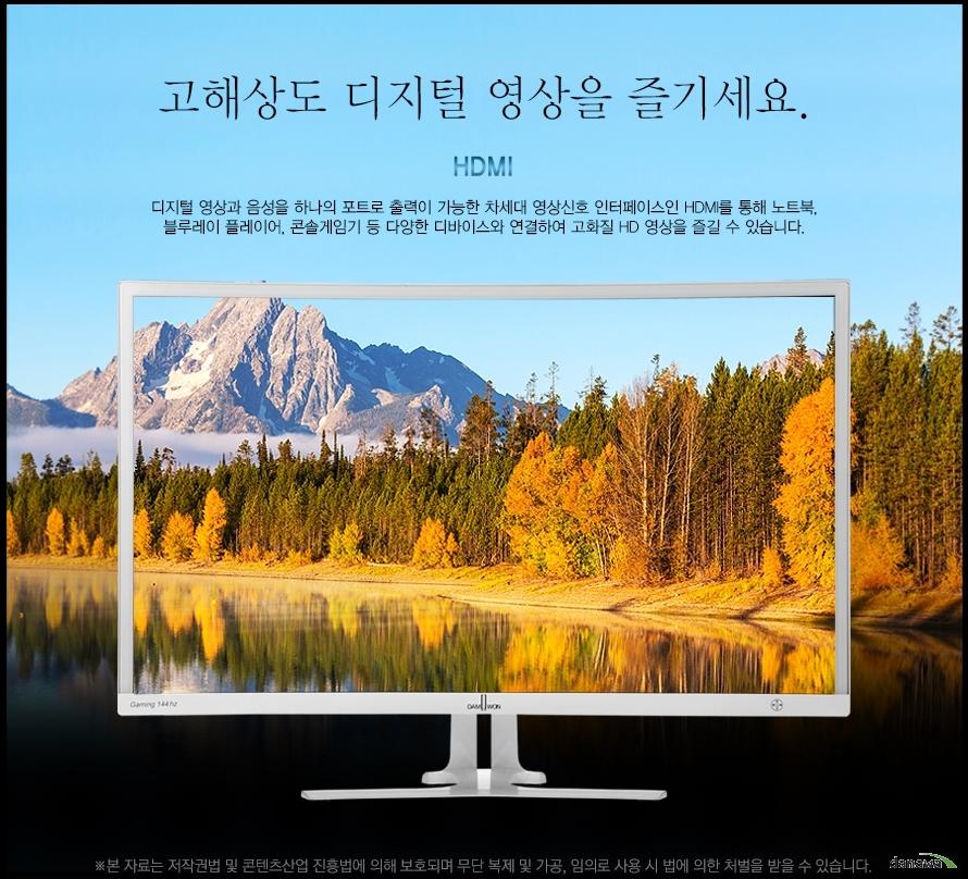 고해상도 디지털 영상을 즐기세요.디지털 영상과 음성을 하나의 포트로 출력이 가능한 차세대 영상신호 인터페이스인 HDMI를 통해 노트북, 블루레이 플레이어, 콘솔게임기 등 다양한 디바이스와 연결하여 고화질 HD 영상을 즐길 수 있습니다.