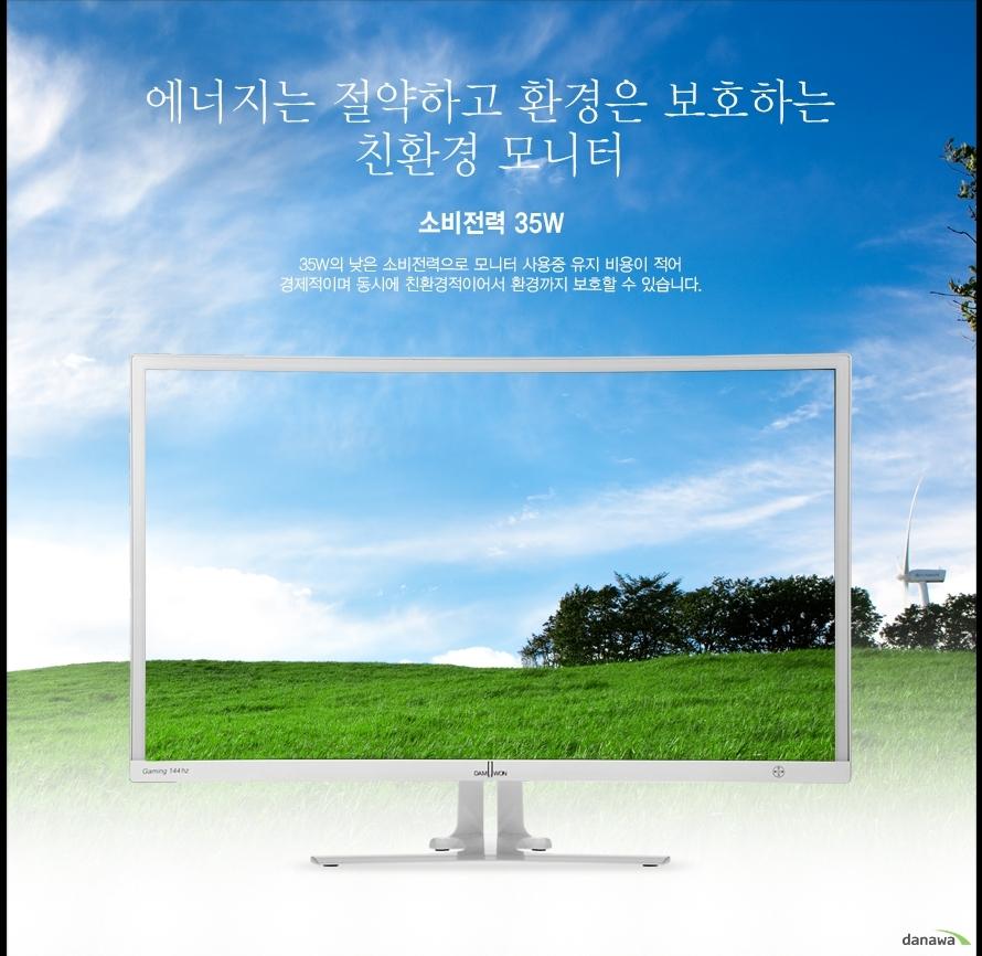 에너지는 절약하고 환경은 보호하는 친환경 모니터35W의 낮은 소비전력으로 모니터 사용중 유지 비용이 적어 경제적이며 동시에 친환경적이어서 환경까지 보호할 수 있습니다.