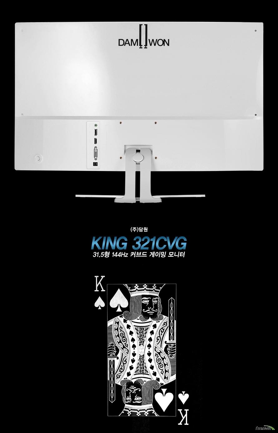 담원 KING 321CVG  32인치 144Hz 커브드 게이밍 모니터