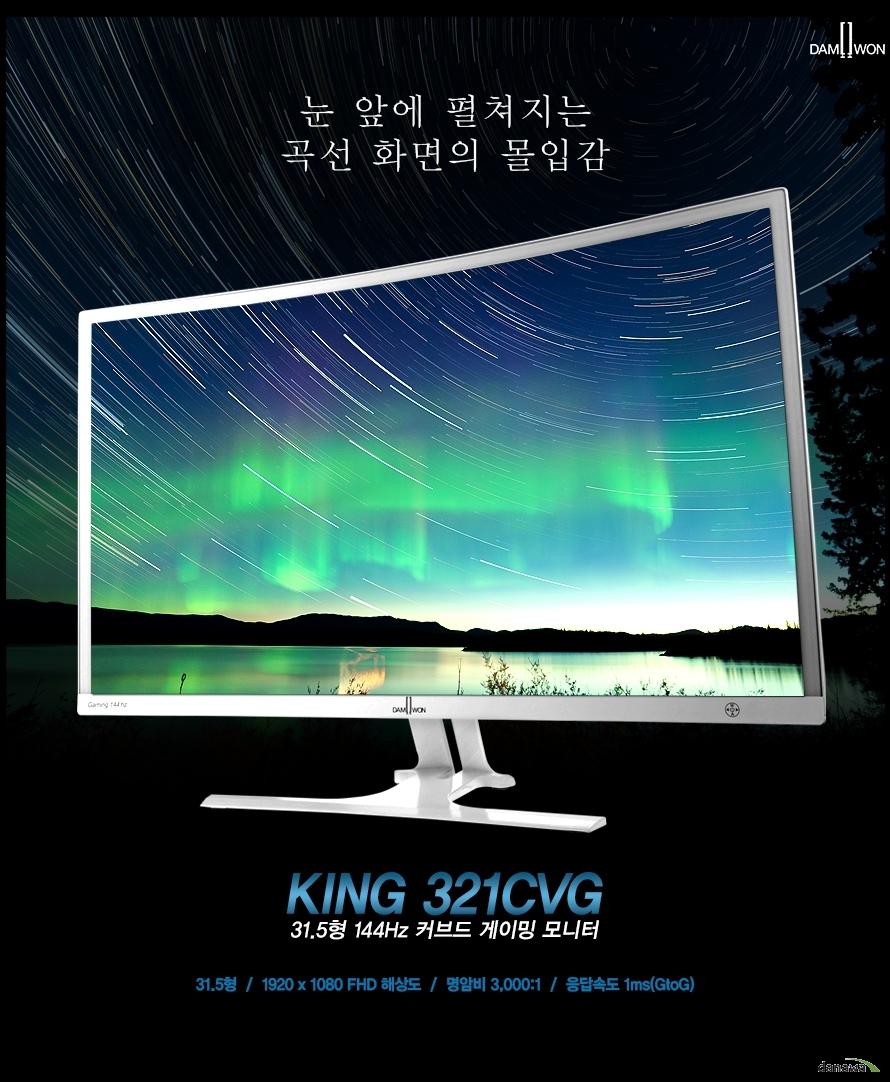 눈 앞에 펼쳐지는 곡선 화면의 몰입감담원 KING 321CVG  32인치 144Hz 커브드 게이밍 모니터31.5형  /  1920 x 1080 FHD 해상도  /  명암비 3,000:1  /  응답속도 1ms(GtoG)