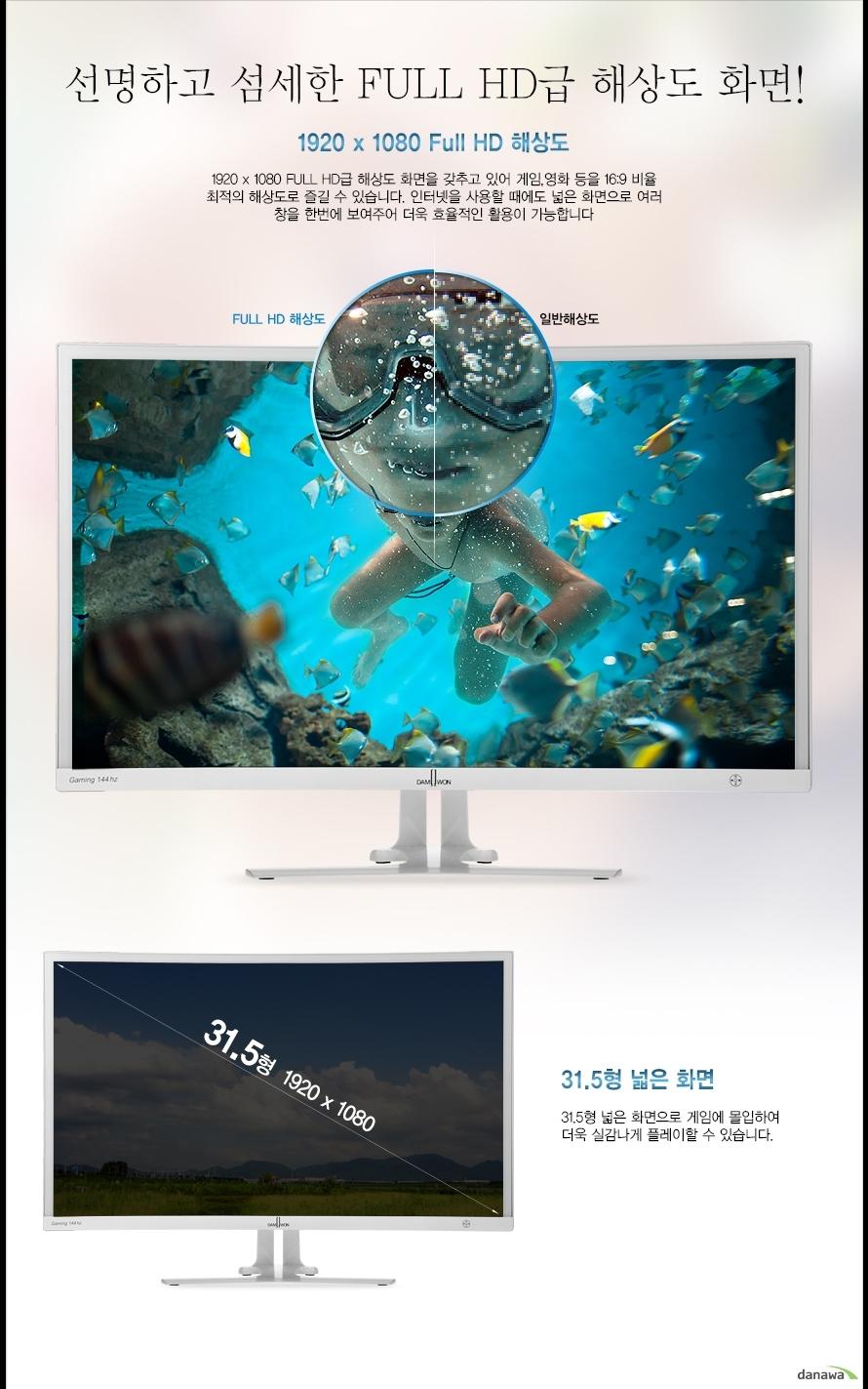 선명하고 섬세한 FULL HD급 해상도 화면!1920 x 1080 Full HD 해상도1920 x 1080 FULL HD급 해상도 화면을 갖추고 있어 게임,영화 등을 16:9 비율 최적의 해상도로 즐길 수 있습니다. 인터넷을 사용할 때에도 넓은 화면으로 여러 창을 한번에 보여주어 더욱 효율적인 활용이 가능합니다31.5형 넓은 화면31.5형 넓은 화면으로 게임에 몰입하여 더욱 실감나게 플레이할 수 있습니다.