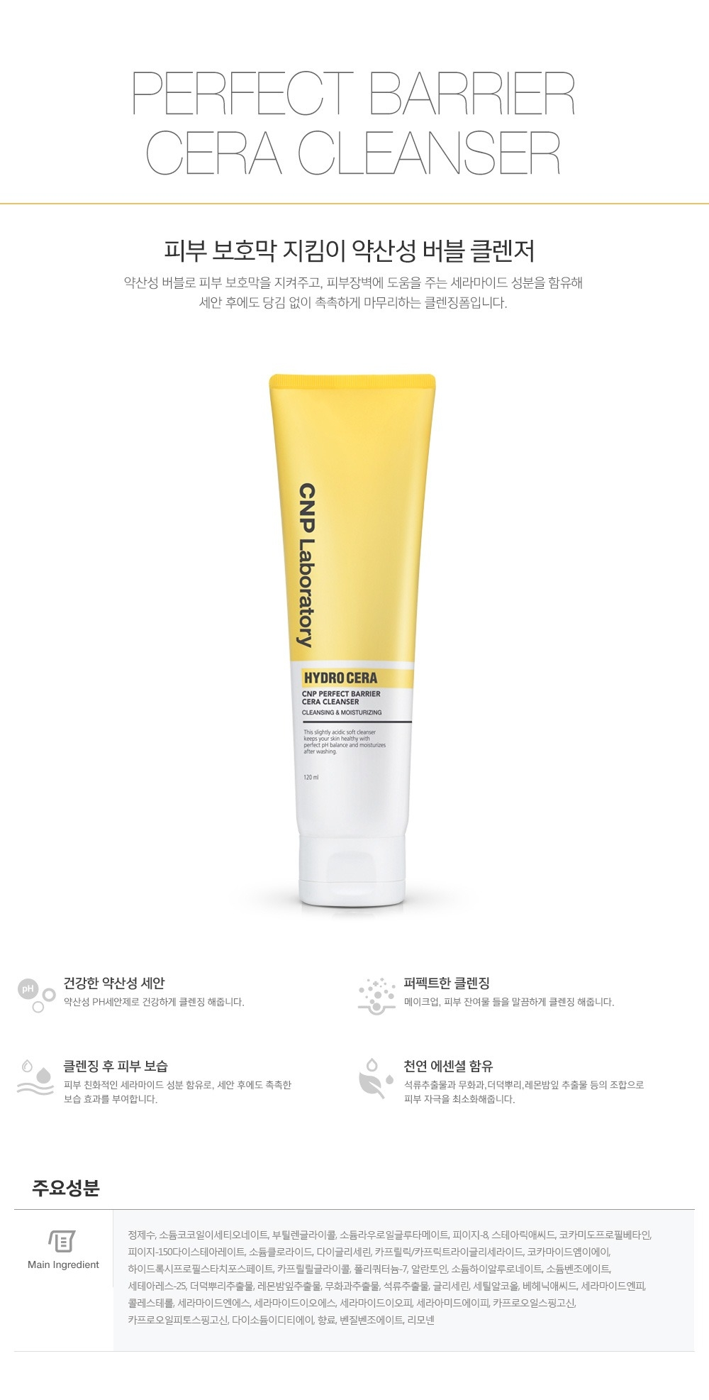 [CNP] Perfect Barrier Cera Cleanser 120ml (NEW MODEL)