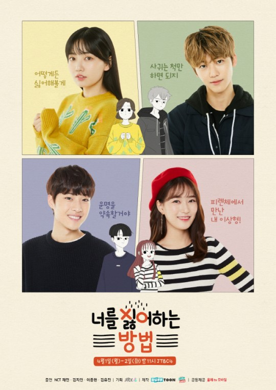 Upcoming Drama Special 2019] How I hate you, 너를 싫어하는