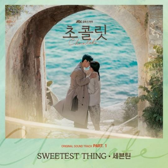 1일(일), 세븐틴 드라마 '초콜릿' OST 'Sweetest Thing' 발매 | 인스티즈