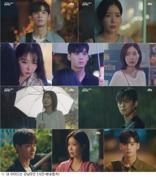 Completed JTBC Drama】My ID is Gangnam Beauty - Cha Eun Woo