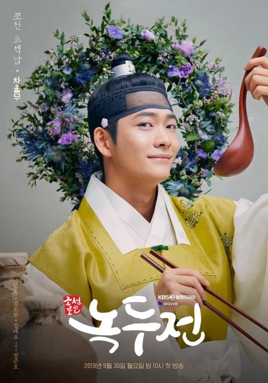 [K-Drama]: Upcoming drama