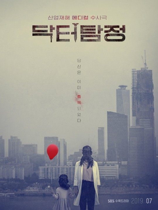 """[K-Drama]: """"Doctor Detective"""" released a haunting poster in a polluted environment"""