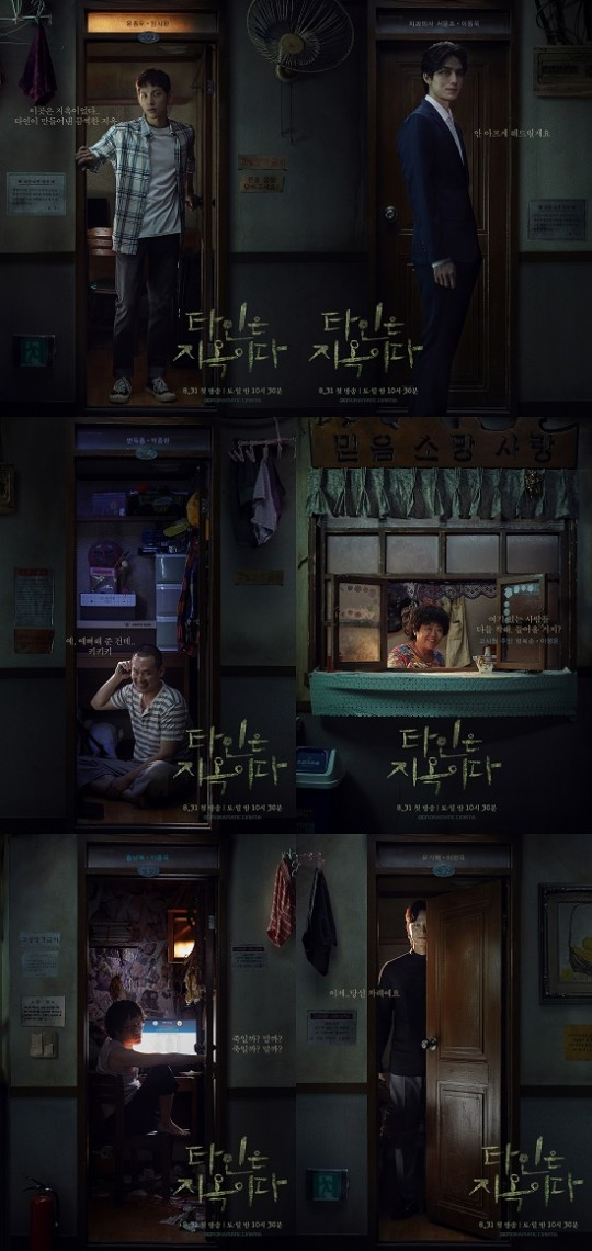 "[K-Drama]: ""Strangers from Hell"" released 6 character posters with 6 different colors"