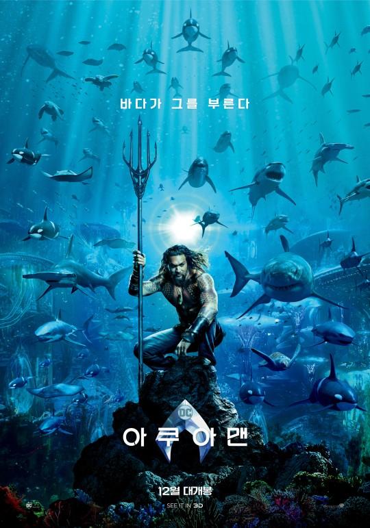 DC '아쿠아맨', 후반 작업까지 종료…다음 달 개봉