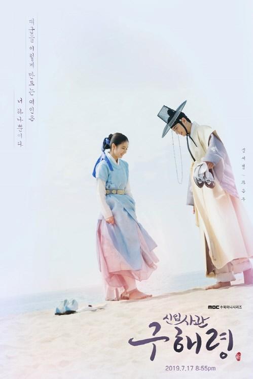 """[K-Drama]: """"Rookie Historian Goo Hae Ryung"""" released the main posters of Goo Hae Ryung (Shin Se Kyung) and Yi Rim (Cha Eun Woo) on beach"""