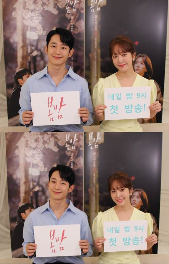 Han Ji Min and Jung Hae In released a friendly authentication shot for the first broadcast of 'Spring Night'.