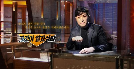 """'그것이 알고싶다' 음원 사재기 의혹 파헤친다 """"실태 제보 접수"""""""