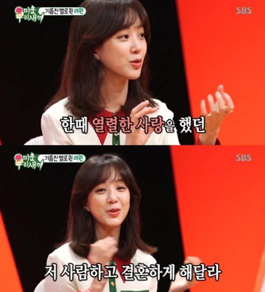 """'미우새' 정려원, 과거 불같았던 연애사 공개...""""결혼하게 ..."""