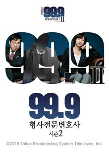 99.9 ~형사 전문 변호사~ 시즌2