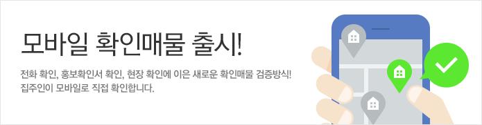 모바일 확인매물 출시 배너