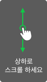 상하로 스크롤 하세요
