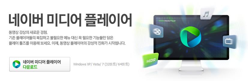 네이버 미디어 플레이어 - 동영상 감상의 새로운 경험, 기존 플레이어들의 복잡하고 불필요한 메뉴 대신 꼭 필요한 기능들만 담은 플레이 툴즈를 이용해 보세요. 이제, 동영상 플레이어의 감성적 진화가 시작됩니다. Windows XP/ Vista/ 7(32비트/ 64비트)