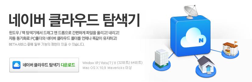 네이버 N드라이브 탐색기 - 윈도우 탐색기에서 드래그 앤 드롭으로 간편하게 파일을 올리고! 내리고! 자동 동기화로 PC폴더와 N드라이브 폴더를 언제나 똑같이 유지하고! BETA 서비스 중에 일부 기능의 제한이 있을 수 있습니다. Windows XP/ 2000/ vista/ 7/ 8/ Mac OS 10.9 이상