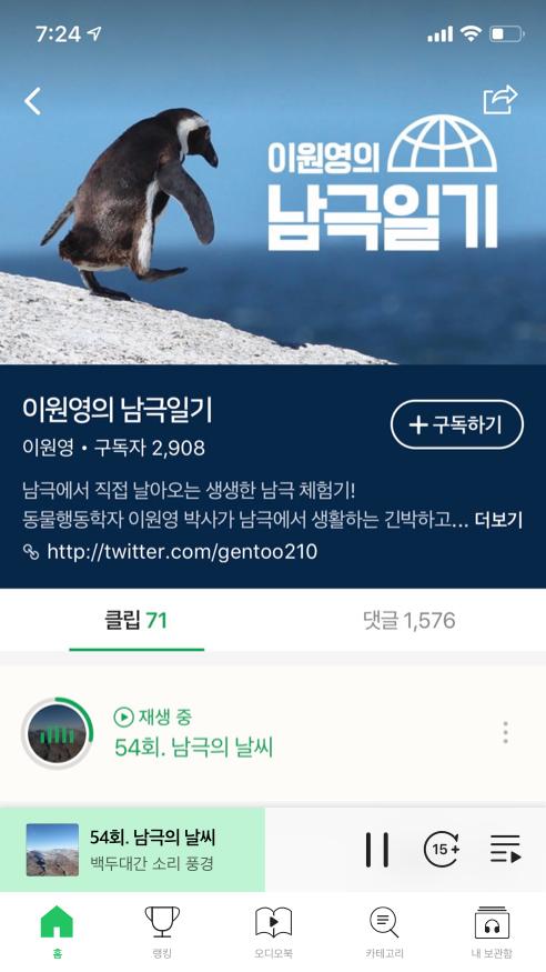 오디오클립 앱 에피소드 재생 화면