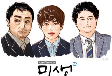 드라마 '미생'의 팬아트 이미지