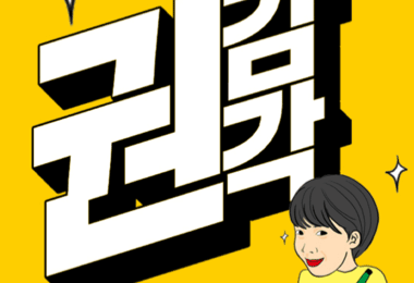 권감각님의 블로그 이미지
