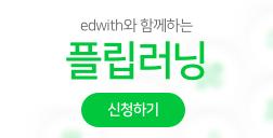 edwith와 함께하는 플립러닝 : 신청하기