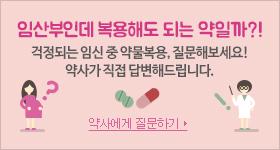 임산부인데 복용해도 되는 약일까? 걱정되는 임신중 약물복용, 질문해보세요!