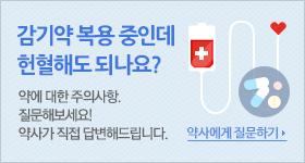 감기약 복용 중인데 헌혈해도 되나요? 약에대한 주의사항 질문해보세요!