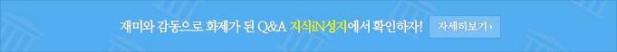 재미와 감동으로 화제가 된 QnA 지식iN성지에서 확인하자!