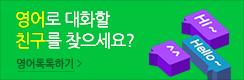 영어로 대화할 친구를 찾으세요? 영어톡톡하기