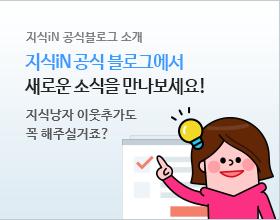 지식iN 공식블로그 소개