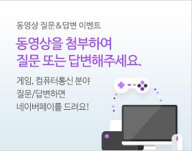 동영상을 첨부하여 질문 또는 답변해주세요. 게임, 컴퓨터통신 분야 질문/답변하면 네이버페이를 드려요!