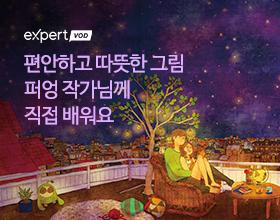 퍼엉 작가 VOD 클래스 홍보