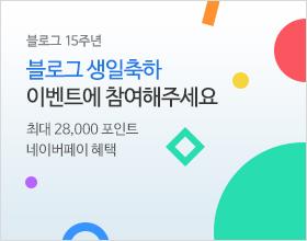 블로그15주년 블로그 생일축하 이벤트에 참여해주세요 최대 28,000 포인트 네이버페이 혜택