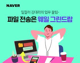 웨일 활용백서 홍보 배너